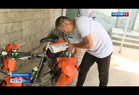 Крымчанин решил доехать до Владивостока на велосипеде