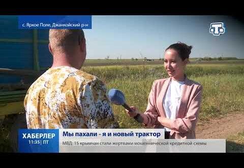 158 единиц новой техники вышли в крымские поля
