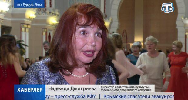Пушкинский бал прошел в Гурзуфе