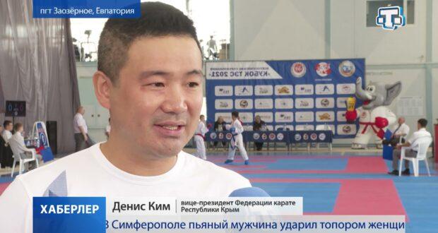 В Евпатории прошли XVIII Всероссийские соревнования по каратэ