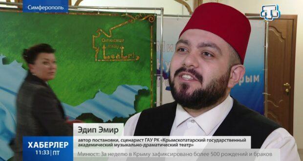 В Крыму представили премьеру спектакля «На стыке двух веков»