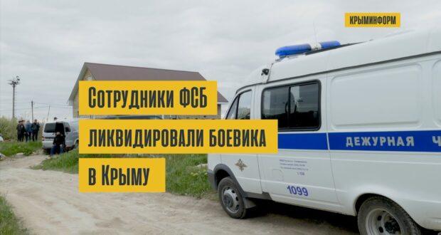 ФСБ ликвидировала боевика в Крыму