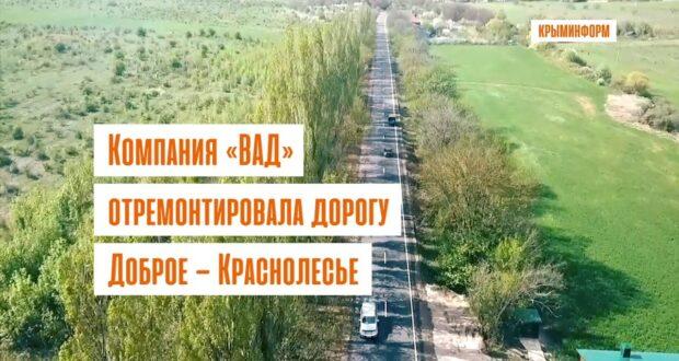 Дорогу к горам в Крыму отремонтировали досрочно