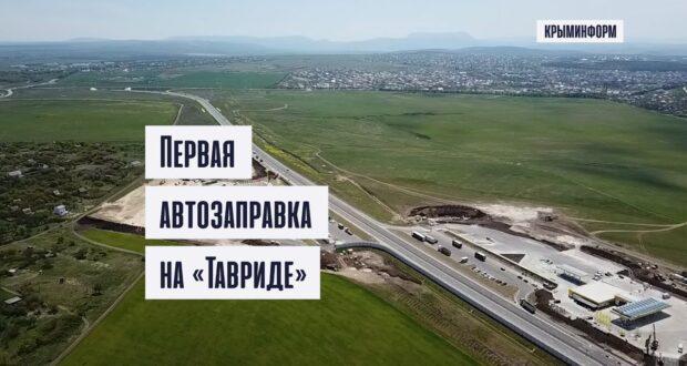 Первую автозаправку открыли на трассе «Таврида» в Крыму