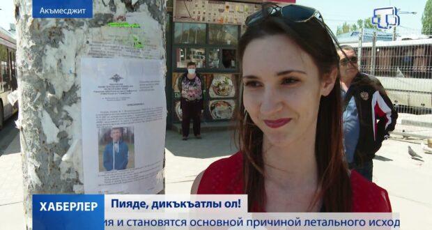 Хаберлер(на крымскотатарском языке)17.05.21