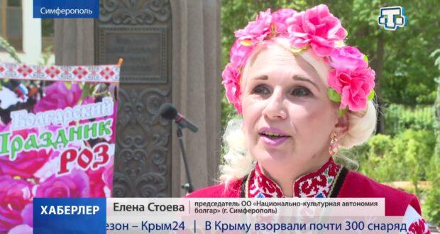 В Симферополе состоялся праздник роз