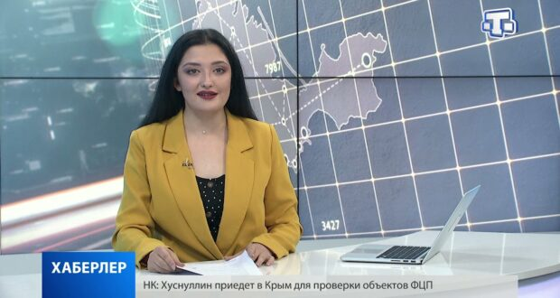 Хаберлер(на русском языке)01.05.21