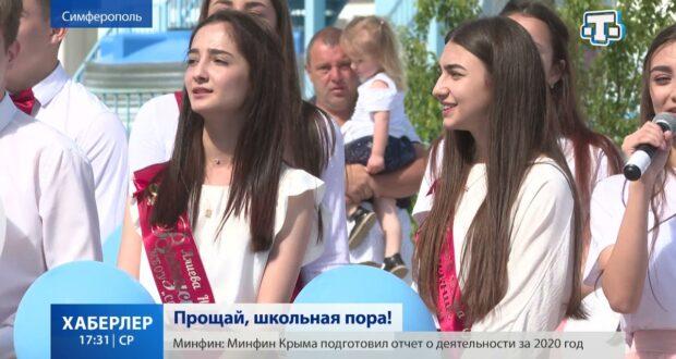 В крымских школах прозвенел последний звонок