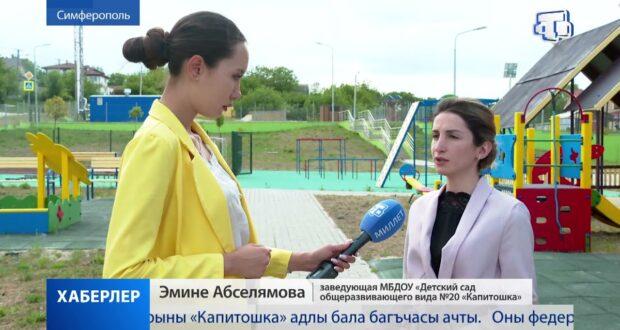 Детский сад «Капитошка» на 260 мест открылся в Симферополе