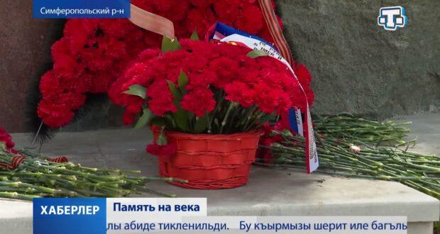 В Крыму почтили память партизан