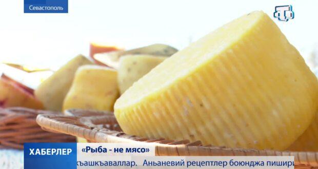 В Севастополе стартовала гастрономическая ярмарка «Рыба – не мясо!»
