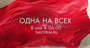 Всероссийский телемарафон «Одна на всех» в честь 76-й годовщины Великой Победы