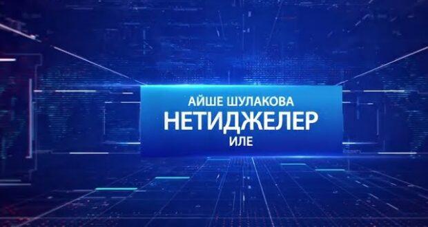 «Айше Шулакова нетиджелер иле» 15.05.21