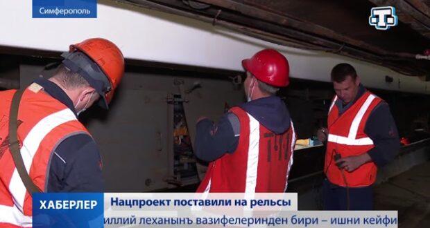 Крымская железная дорога планирует на треть увеличить эффективность работы