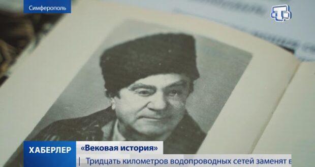 В Крыму отметили 100-летие Сейтумера Эмина