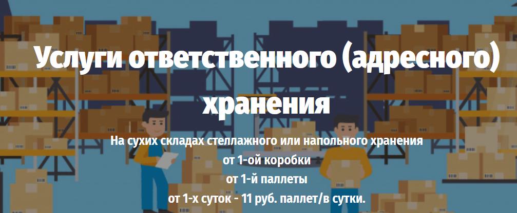 «Складдо» - ответственное хранение грузов и товаров в Симферополе