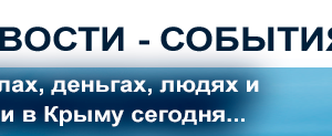 Губернатор Севастополя Михаил Развожаев: «Севастополец – звучит гордо!»