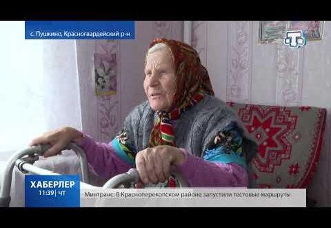 В Крыму проходит акция, посвященная Героям соцтруда