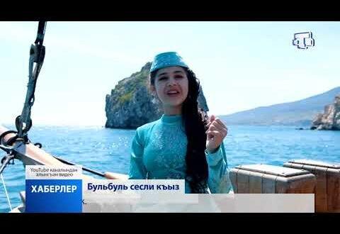 Хаберлер(на крымскотатарском языке)04.06.21