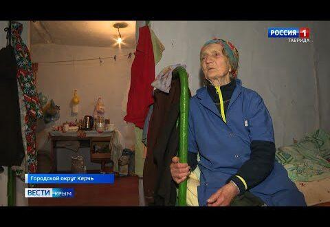 В Керчи 100-летнюю пенсионерку не могут переселить из аварийного дома