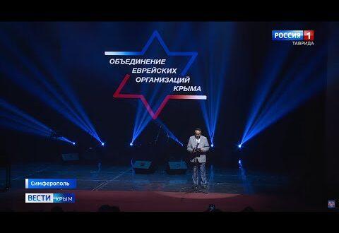 В Крыму прошел концерт в честь объединения еврейских организаций Крыма