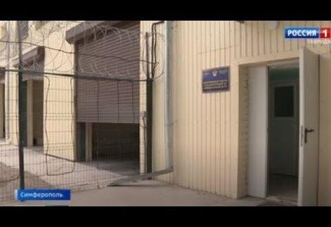 Исправительные центры для осужденных начали работать в Крыму
