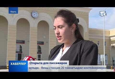 Станция «Керчь – Южная» встретила первых пассажиров