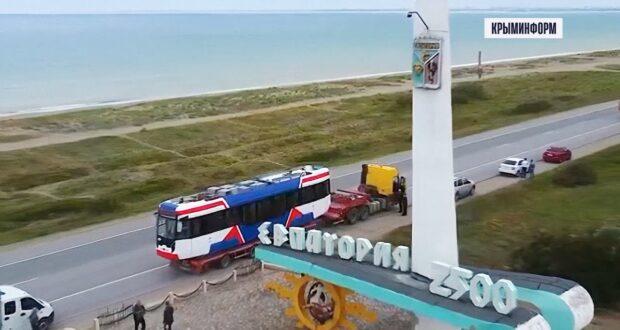 Первый современный трамвай доставили в Евпаторию