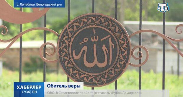В Белогорском районе построили мечеть