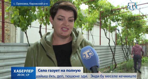 Село Ореховка теперь с газом