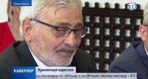 Крымская одиссея