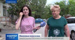 В Крыму стартовал фестиваль воздухоплавания