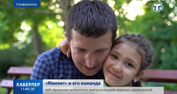 «Миллет» и его команда: оператор Эдем Абляев