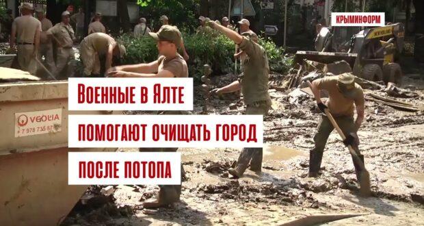 Военные в Ялте расчистили 122 км дорог после потопа