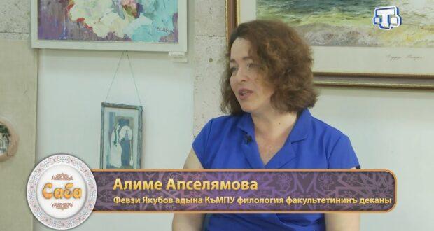 Гость «САБА»:  Алиме Апселямова 25.06.21