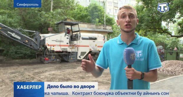 В Симферополе продолжаются работы по благоустройству дворов