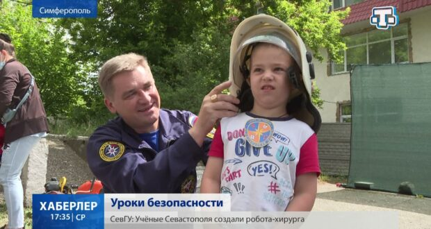 «Школу безопасности» открыли в Симферополе