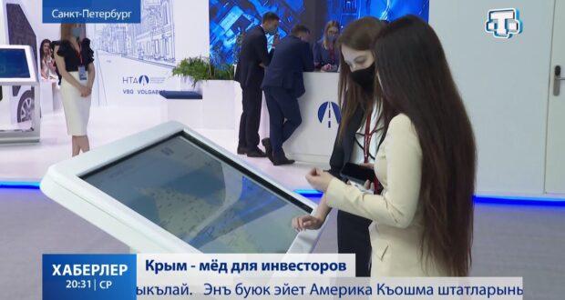 Крымская делегация принимает участие в ПМЭФ-2021