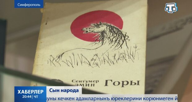 100-летие Сейтумера Эмина отметили в Крымскотатарском музее