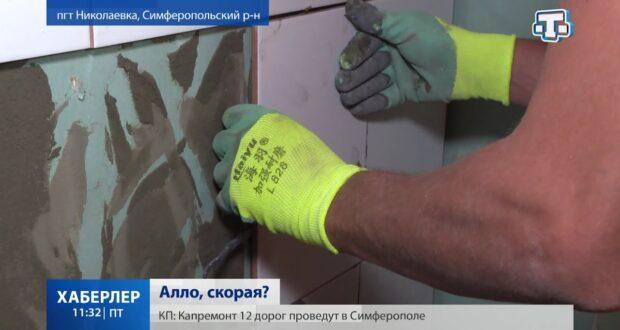 В Николаевке завершается ремонт пункта базирования скорой помощи
