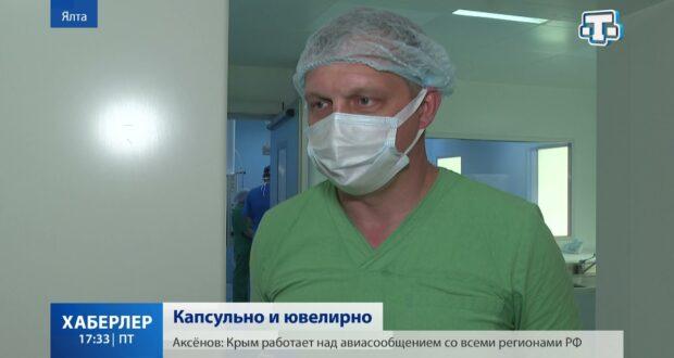 Ювелирные операции: в Ялте собрались хирурги с мировым именем