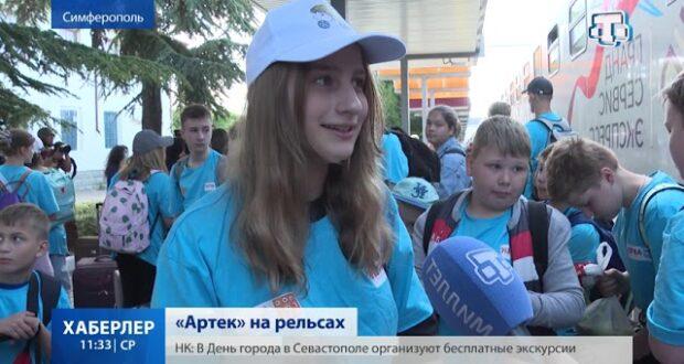 Поезд «Таврия – Артек» впервые прибыл в Крым