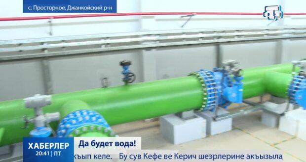 В Крыму завершилось строительство нескольких водозаборов