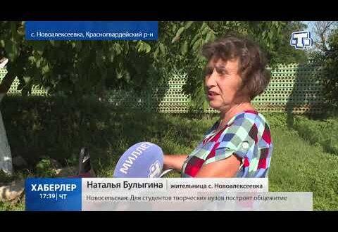 Жители Новоалексеевки жалуются на качество воды