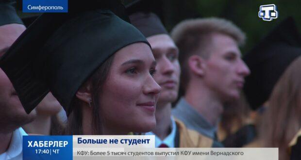 Больше не студенты — выпускники КФУ получили дипломы