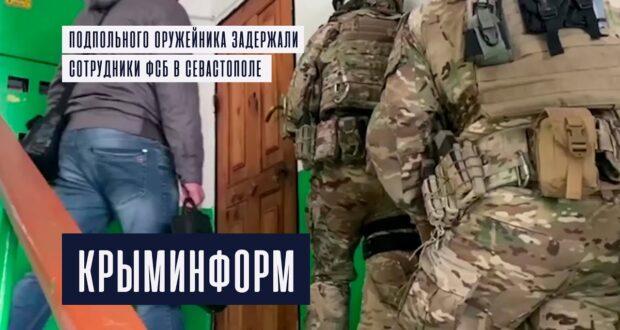 Подпольную мастерскую оружия нашли в Севастополе