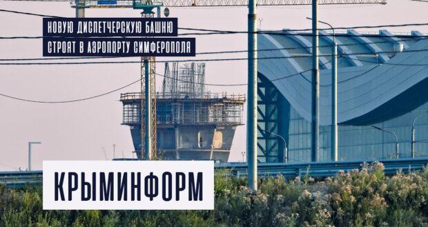 Новая диспетчерская вышка аэропорта Симферополь