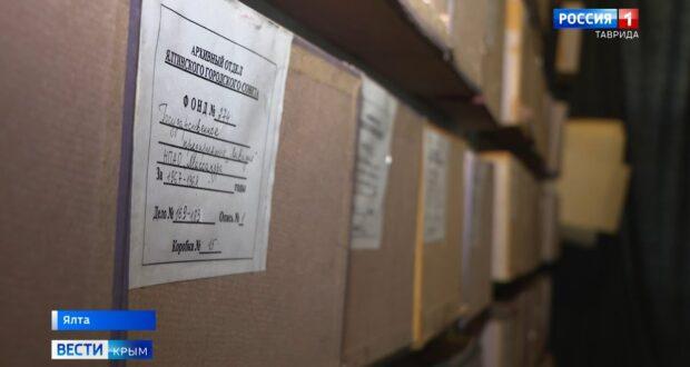 95-летний юбилей отметил архив Ялты
