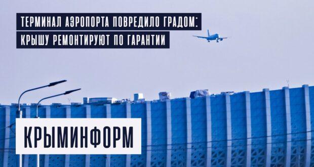Гарантийный случай. Крышу терминала аэропорта в Симферополе ремонтируют после града