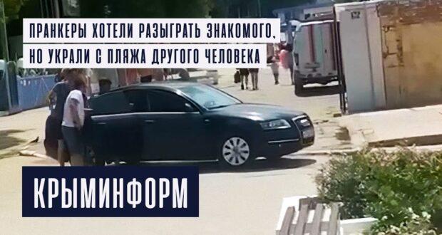Пранкеры случайно похитили человека на пляже в Севастополе